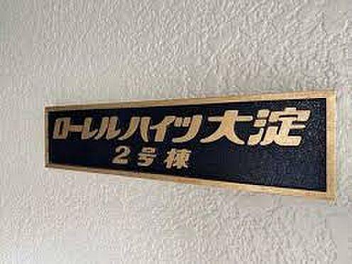 区分マンション-大阪市北区本庄東2丁目 外観