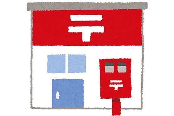 区分マンション-大田区大森北6丁目 【郵便局】大森北六郵便局まで427m