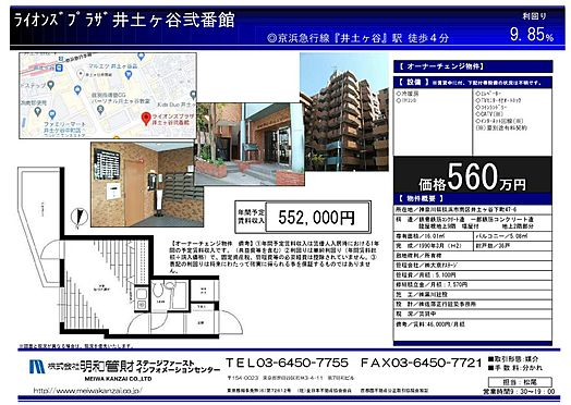 マンション(建物一部)-横浜市南区井土ケ谷下町 間取り