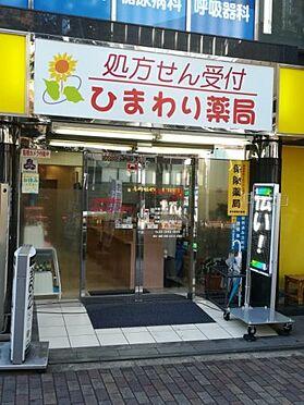 ビル(建物全部)-渋谷区円山町 【ドラッグストア】ひまわり薬局恵比寿店まで2302m