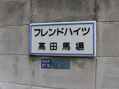 中古マンション-新宿区高田馬場4丁目 その他