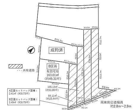 土地-知多市八幡字荒井 最新の販売状況はお問い合わせ下さい!