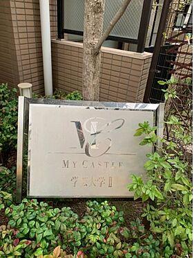 中古マンション-世田谷区下馬6丁目 エントランス