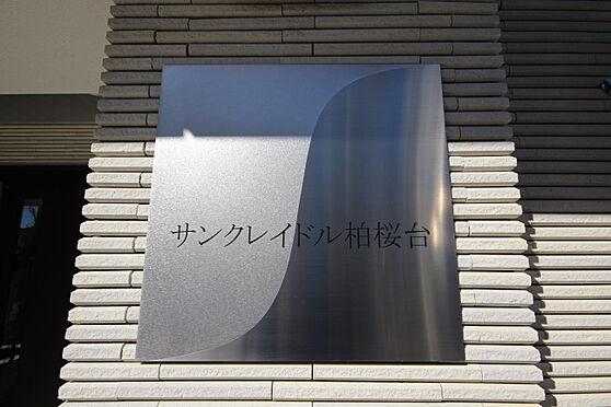 中古マンション-柏市桜台 館銘板