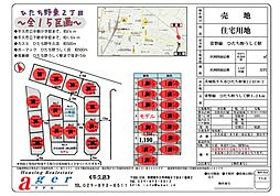 アゲルホーム ひたち野東2丁目全15区画(建築条件付宅地分譲)