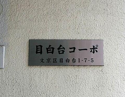 区分マンション-文京区目白台1丁目 その他