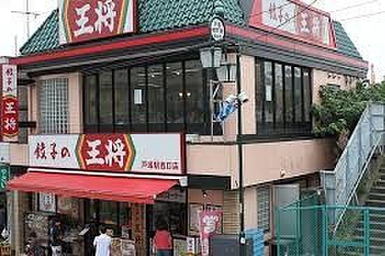 中古マンション-横浜市戸塚区上倉田町 餃子の王将戸塚駅西口店 徒歩9分。 650m