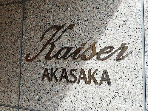 マンション(建物全部)-港区赤坂2丁目 カイザー赤坂・収益不動産