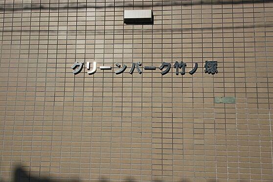 マンション(建物一部)-足立区保木間5丁目 その他