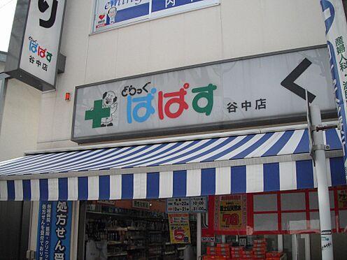 マンション(建物一部)-文京区千駄木2丁目 スーパードラッグパパス谷中店まで583m