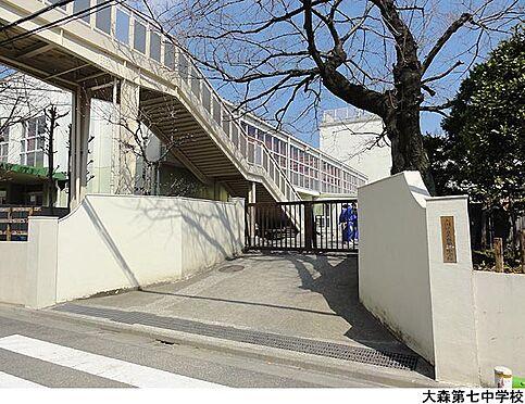 マンション(建物全部)-大田区久が原6丁目 大森第七中学校