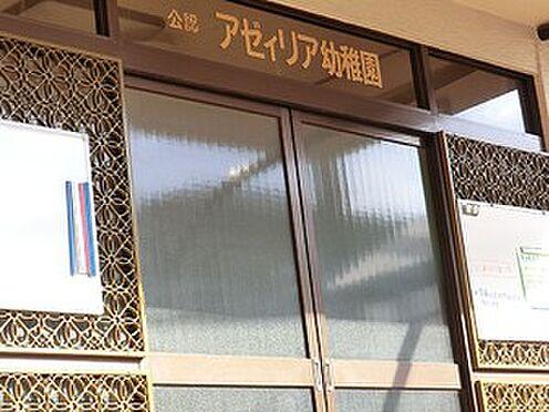 マンション(建物全部)-世田谷区下馬6丁目 周辺環境:アゼィリア幼稚園