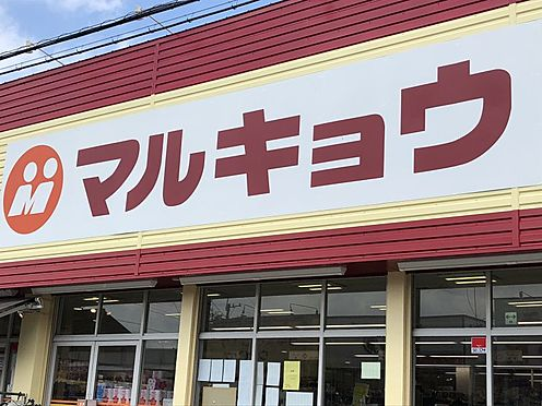 中古マンション-福岡市博多区吉塚4丁目 マルキョウ空港通り豊店 まで593m