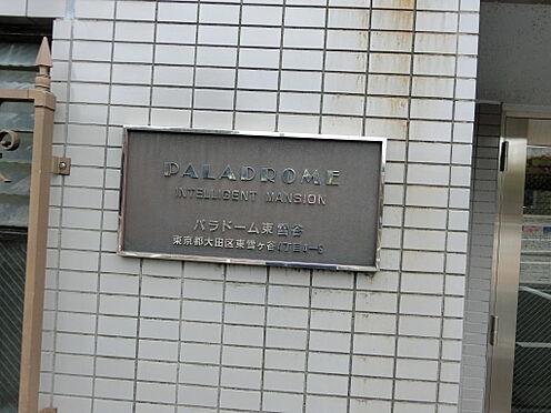 マンション(建物一部)-大田区東雪谷4丁目 その他