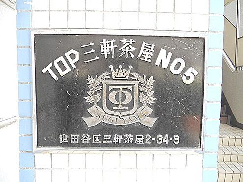 区分マンション-世田谷区三軒茶屋2丁目 その他