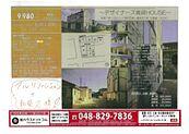 新築デザイナーズ住宅1棟 新築ガレージハウス1棟 フルリノベーション戸建5棟のテーマパーク風の街並