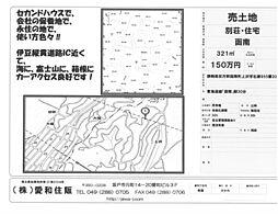 静岡県田方郡函南町上沢売地1区画