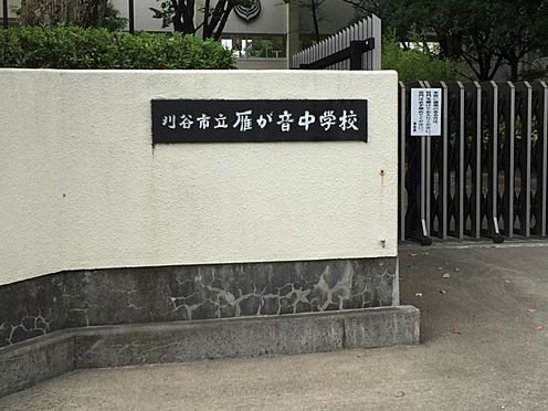 戸建賃貸-刈谷市一ツ木町清水田 雁が音中学校まで徒歩約28分(約2161m)