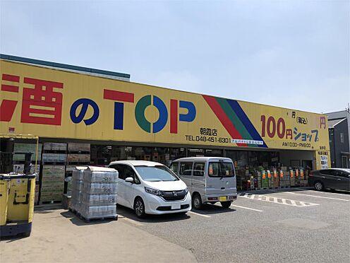 中古マンション-朝霞市溝沼6丁目 酒のTOP 朝霞店(890m)