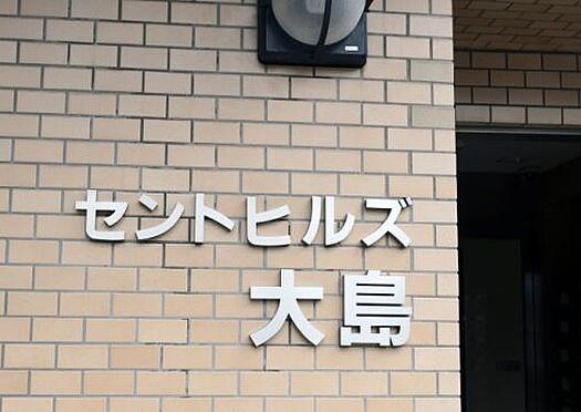 マンション(建物一部)-江東区北砂6丁目 その他
