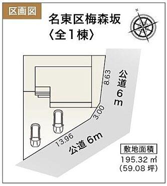 新築一戸建て-名古屋市名東区梅森坂3丁目 駐車2台可能です。