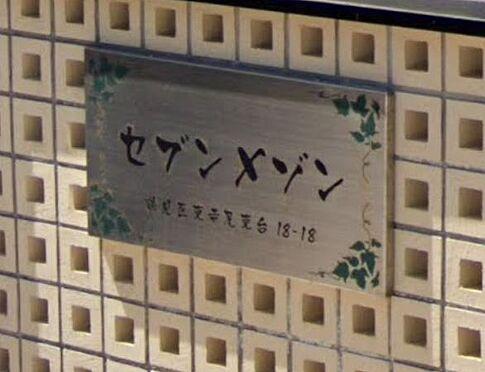 アパート-横浜市鶴見区東寺尾東台 セブンメゾン・ライズプランニング