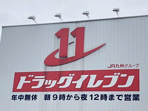中古マンション-福岡市東区箱崎7丁目 ドラッグイレブン名島店まで1118m