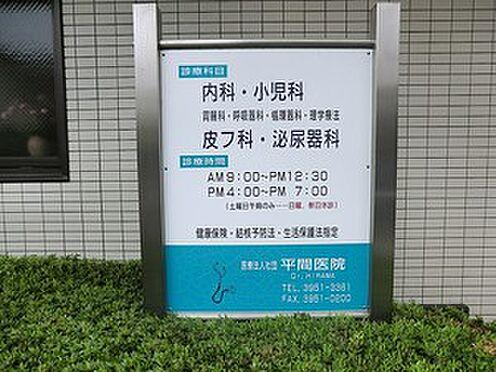 マンション(建物全部)-新宿区中落合2丁目 平間医院