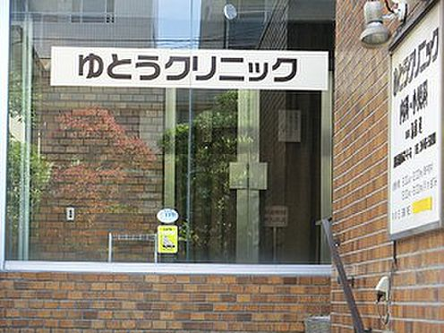 マンション(建物一部)-港区三田2丁目 ゆとうクリニック