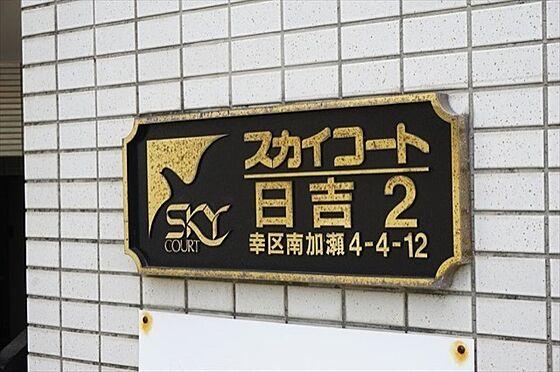 マンション(建物一部)-川崎市幸区南加瀬4丁目 スカイコート日吉第2・収益不動産