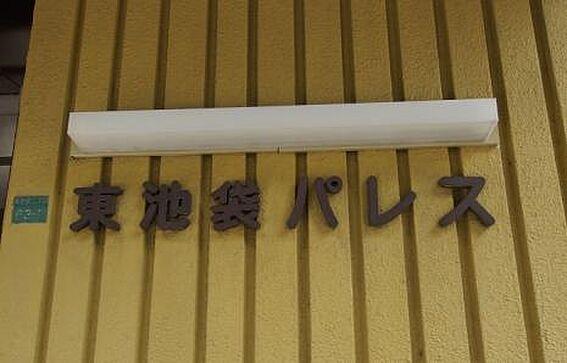 マンション(建物一部)-豊島区東池袋2丁目 東池袋パレス・収益不動産