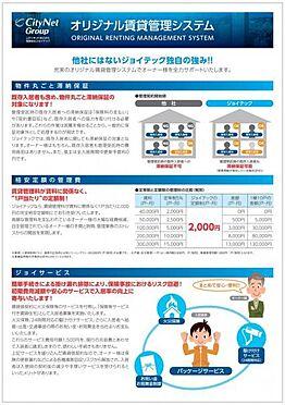 アパート-神戸市須磨区大手町2丁目 その他