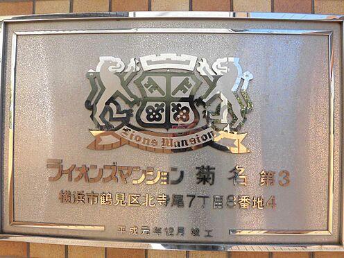 マンション(建物一部)-横浜市鶴見区北寺尾7丁目 その他