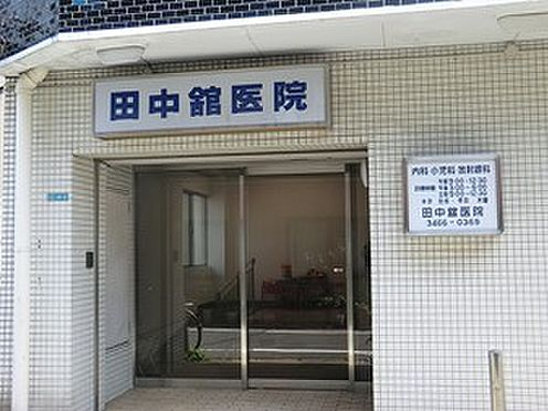 マンション(建物一部)-目黒区青葉台3丁目 田中舘医院
