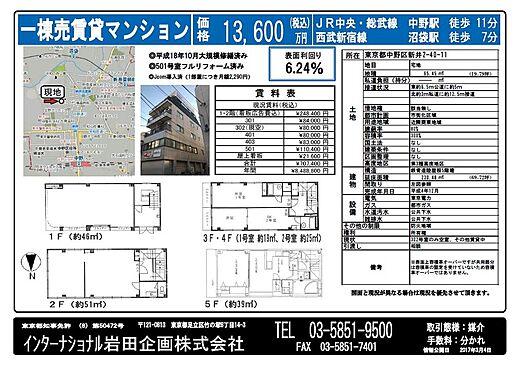 マンション(建物全部)-中野区新井2丁目 その他