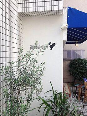 中古一戸建て-渋谷区富ヶ谷1丁目 【その他】ナタ・デ・クリスチアノまで186m