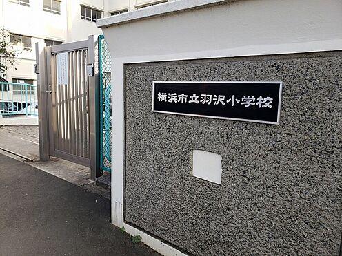 マンション(建物一部)-横浜市神奈川区羽沢町 横浜市立羽沢小学校まで1282m