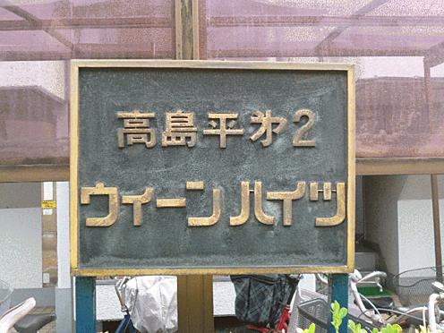 区分マンション-板橋区高島平7丁目 その他
