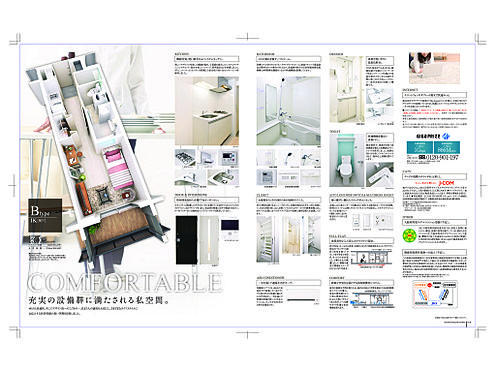 マンション(建物一部)-大阪市東成区中本5丁目 設備