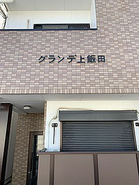 アパート-名古屋市北区上飯田通3丁目 外観