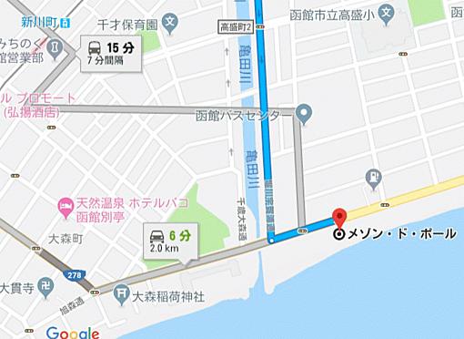 マンション(建物一部)-函館市宇賀浦町 その他