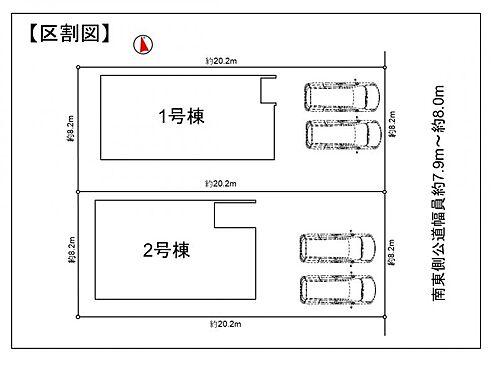 新築一戸建て-半田市柊町4丁目 区割図