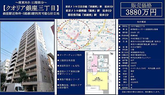 マンション(建物一部)-中央区銀座3丁目 その他