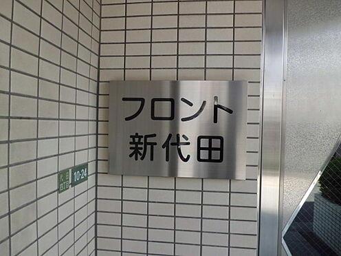区分マンション-世田谷区代田4丁目 その他