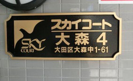 区分マンション-大田区大森中1丁目 その他