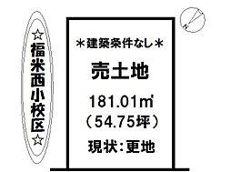 西福原6丁目 売土地