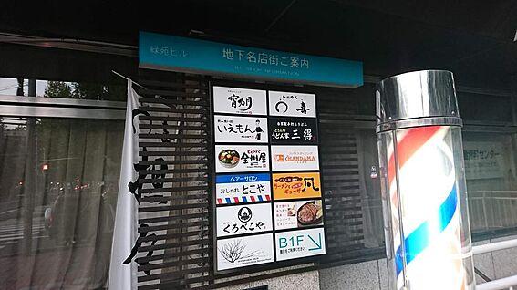 店舗(建物一部)-札幌市中央区北三条西7丁目 緑苑ビル地下1階飲食店のご案内看板