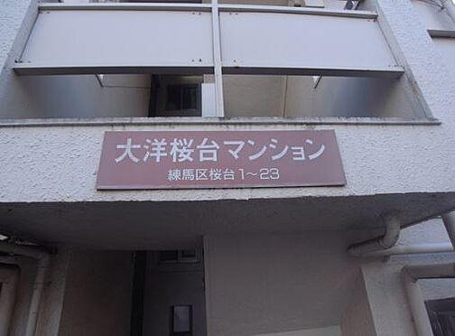 マンション(建物一部)-練馬区桜台1丁目 その他