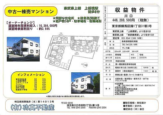 マンション(建物全部)-練馬区錦1丁目 その他