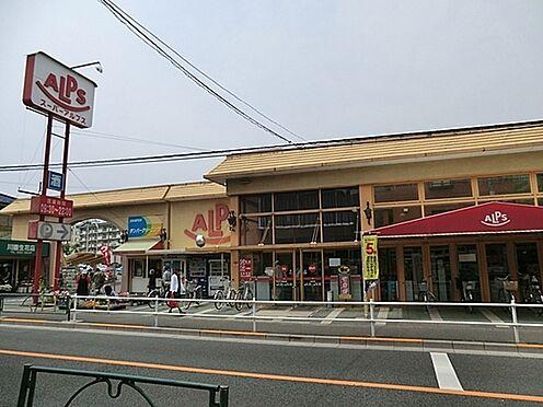 マンション(建物一部)-日野市南平1丁目 スーパーアルプス南平店まで1924m